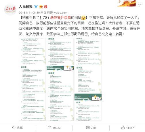 人民日报推荐了70 个学习网站,为未来做打算的人选择了它!