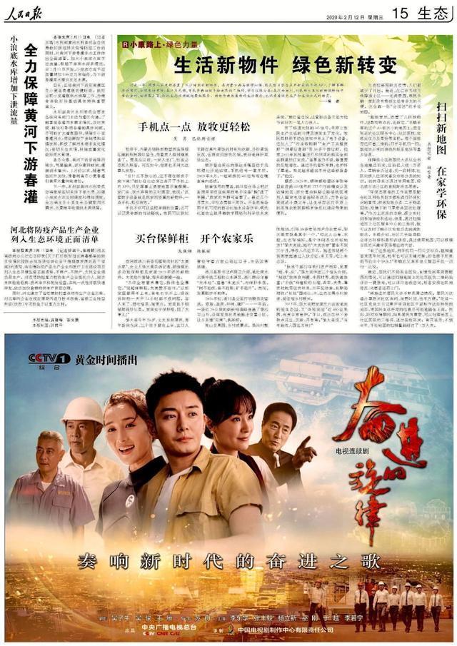 从《延禧》到《知否》,《奋进的旋律》里的李若宁分明就是锦鲤啊
