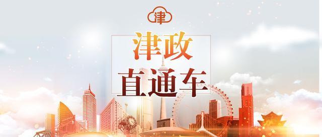 天津:统筹疫情防控与经济社会发展双战双赢