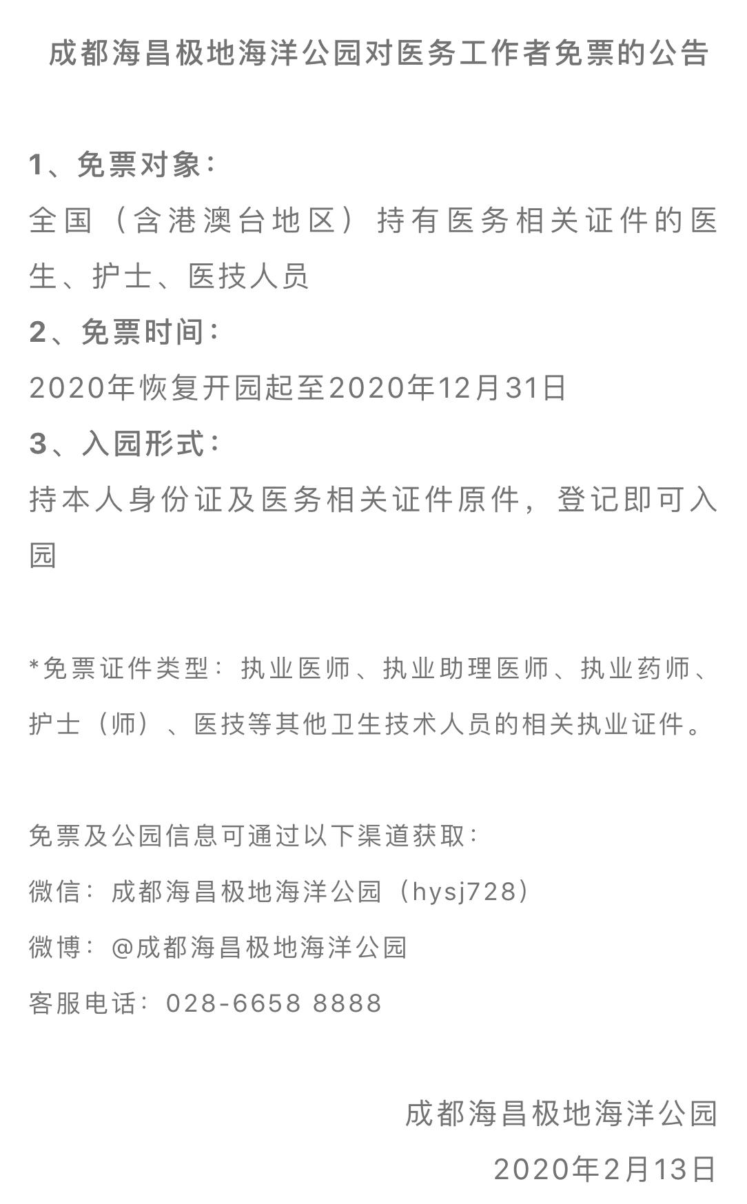 成都海昌极地海洋公园对全国医务工作者免票至12月31日