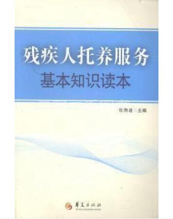 残疾人社会托养书籍:《残疾人托养服务基本知识读本》