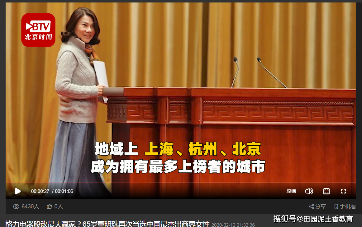 """董明珠问鼎福布斯中国最杰出商界女性 被称""""芯片女皇"""