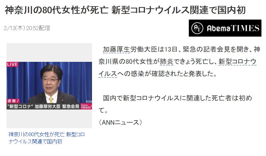 日本国内现首例新冠肺炎死亡病例:一位八旬女性去世