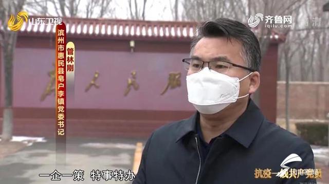 全力抓好企业复工复产滨州惠民的做法被《齐鲁先锋》刊播