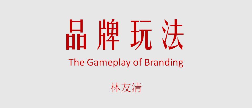 《品牌玩法》案例连载
