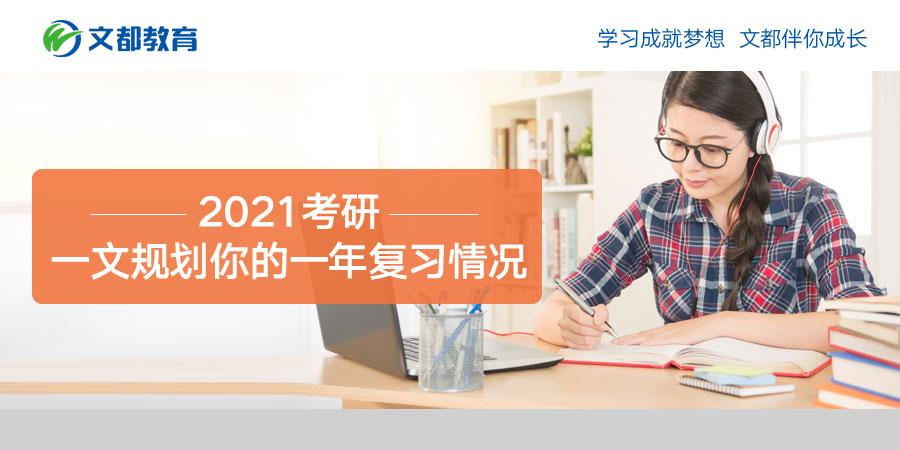 2021考研,一文规划你的一年复习情况