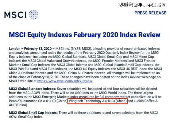 闻泰科技被纳入MSCI全球标准指数,股票大涨