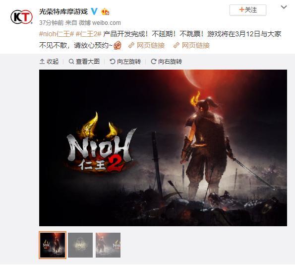 《仁王2》官宣游戏开发完成已进场压盘,3月12日发售