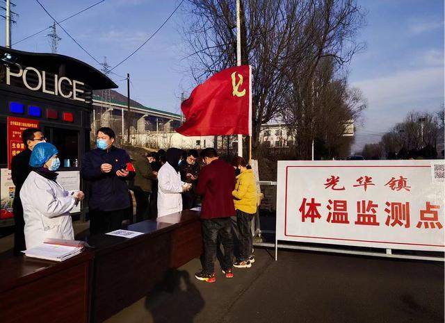 乡宁县光华镇:党群合力,筑牢抗击疫情的坚实屏障