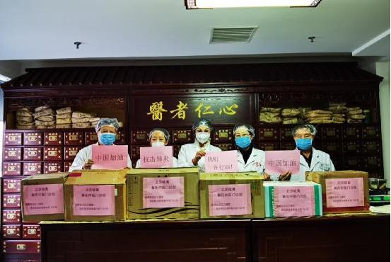北京岐黄秦氏中医联合兄弟医院为防疫一线人员捐赠1万份中药汤剂