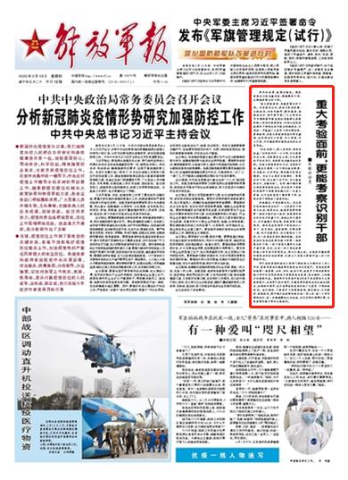 解放军报评论员:重大考验面前,更能考察识别干部
