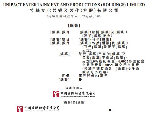 IPO简报|特艺文化二次递表曾为周杰伦、BIGBANG举办演唱会