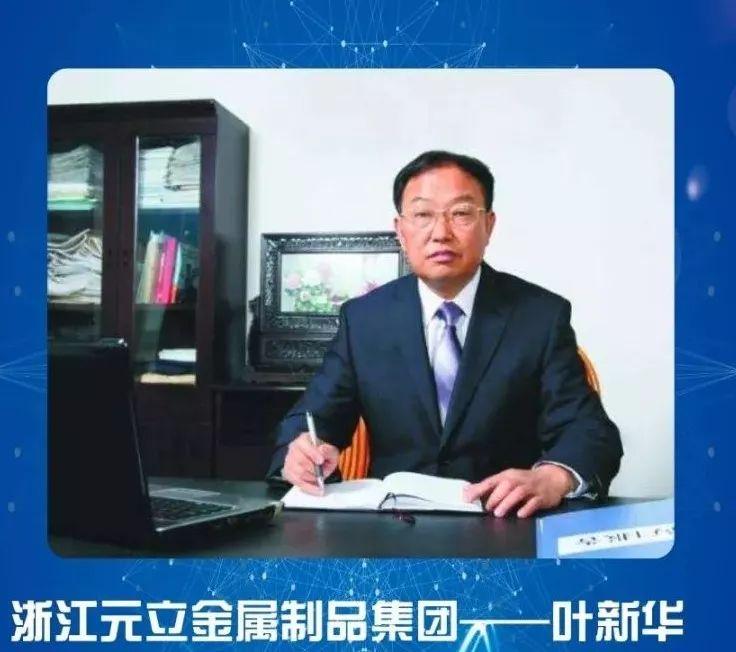 叶新华,男,1951年出生,现任浙江元立金属制品集团有限公司董事长兼总图片