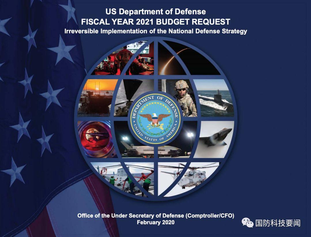 美国防部发布2021财年预算申请