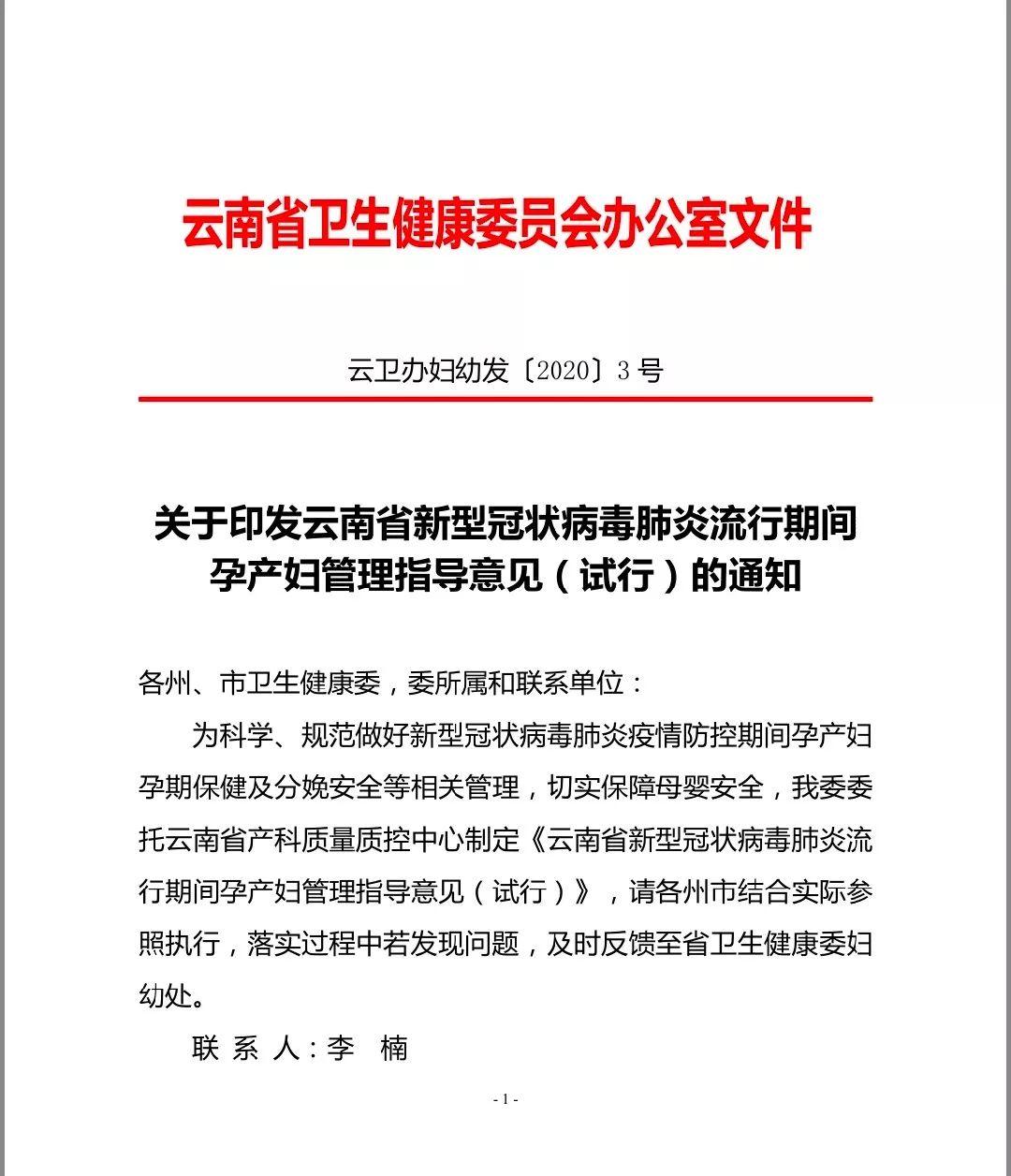 内蒙古自治区规范孕产妇急救转诊