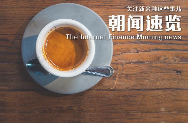 WEMONEY朝闻:慧择保险2月12日赴美上市开盘价10.65美元