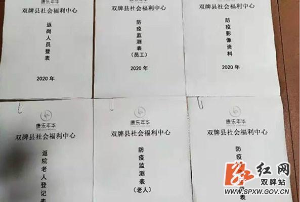 双牌县社会福利中心:多措并举防控升级