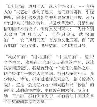 """神吐槽:""""山川异域,风月同天""""和""""武汉加油""""为什幺一定要分高下? 作者: 来源:神吐槽"""