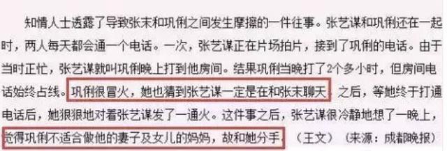 原创19岁辍学生子,5年生3个孩子,陈婷凭什么能征服张艺谋?