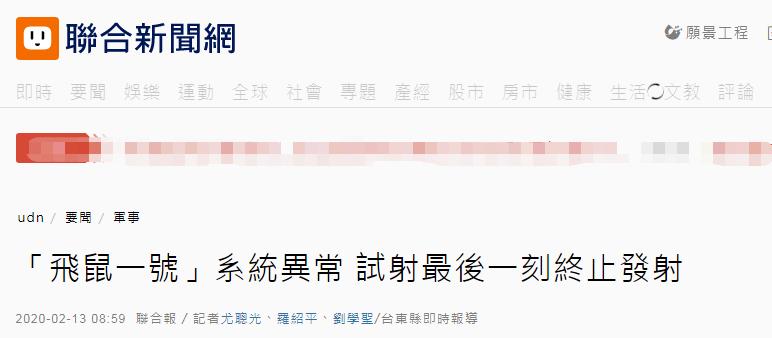 台湾今早试射火箭,最后一刻发射终止