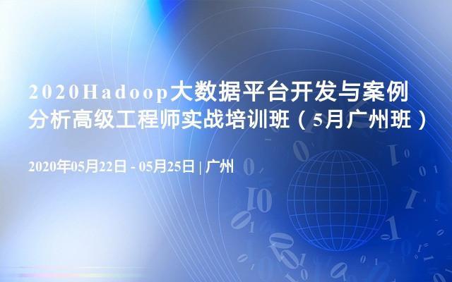 2020Hadoop大数据平台开发与案例分析高级工程师实战培训班广州