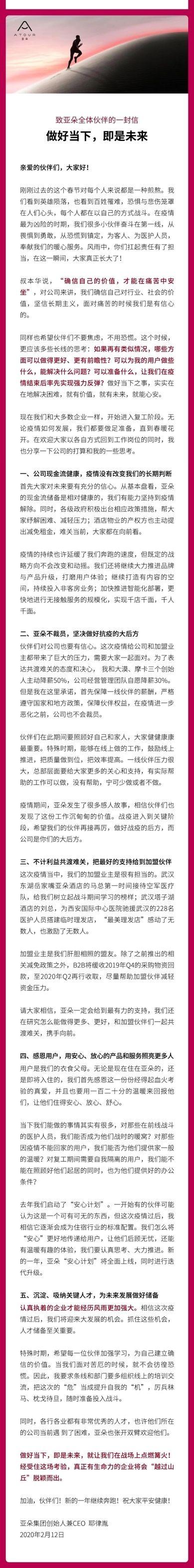 亚朵耶律胤:现金储备相对健康,管理团队降薪保障一线