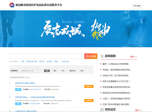 中国电子技术标准化研究院上线新冠肺炎防疫医护用品标准信息服务平台