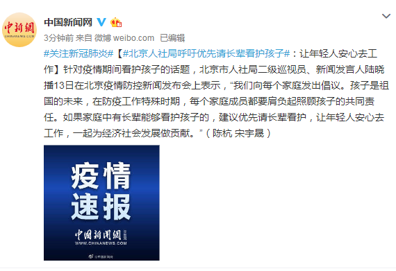 北京人社局呼吁优先请长辈看护孩子:让年轻人安心去工作