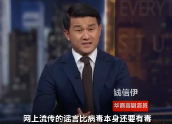 亚洲人因疫情受歧视,华裔演员吐槽:新冠病毒让人变蠢