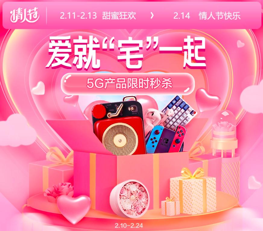 粉色装备直击少女心,京东电脑数码专卖店线上打造情人节甜蜜味道