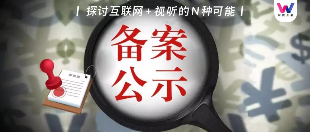 网络电影12月备案情况:??规划过审372部,上线过审30部,最快11天上线