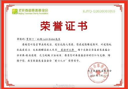 比伯为中国捐款,疫情无情人有情 !是唯一一个欧美明星捐款