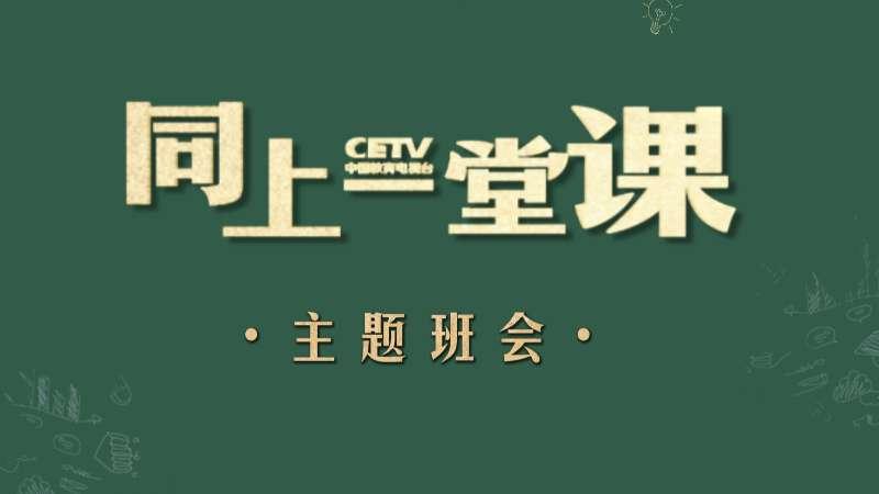 中国教育电视台《同上一堂课·主题班会》直播特别节目2月17日播出