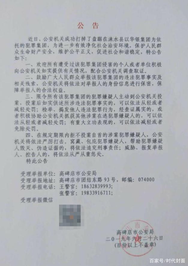 削山建别墅,违法占农地开发房地产,两次受处分的县委书记被批捕