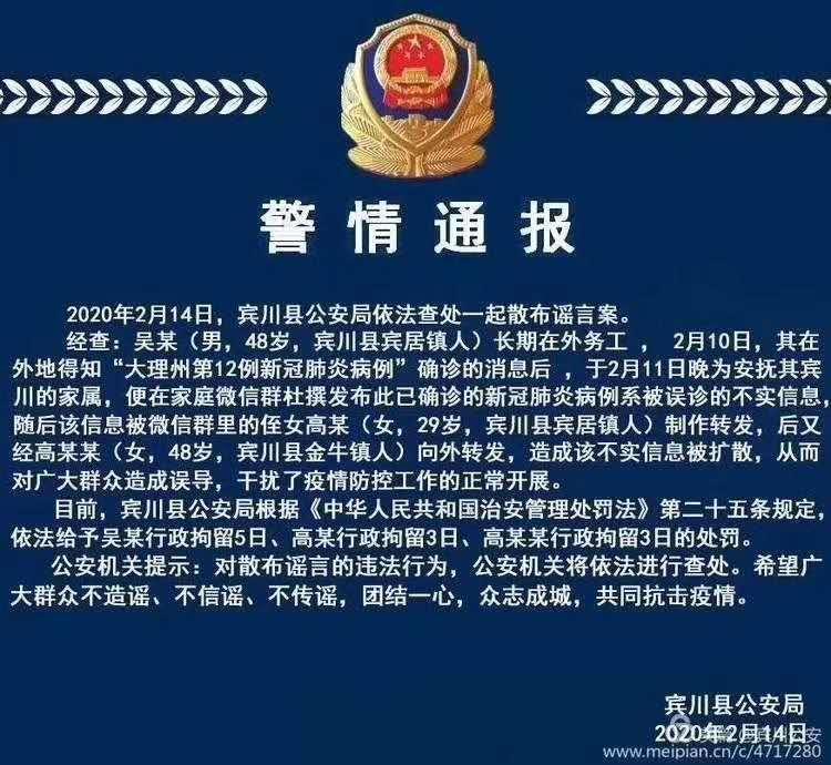 拘留!云南賓川3人散布疫情謠言