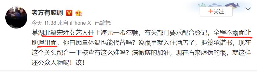 宋轶否认不配合防疫检查 宋轶不配合防疫检查真相是何?