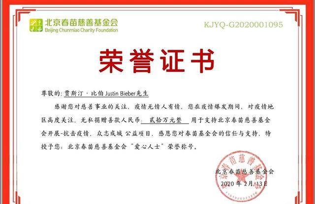 贾斯汀比伯录视频为中国抗疫加油,粉丝称唯一捐款的欧美艺人