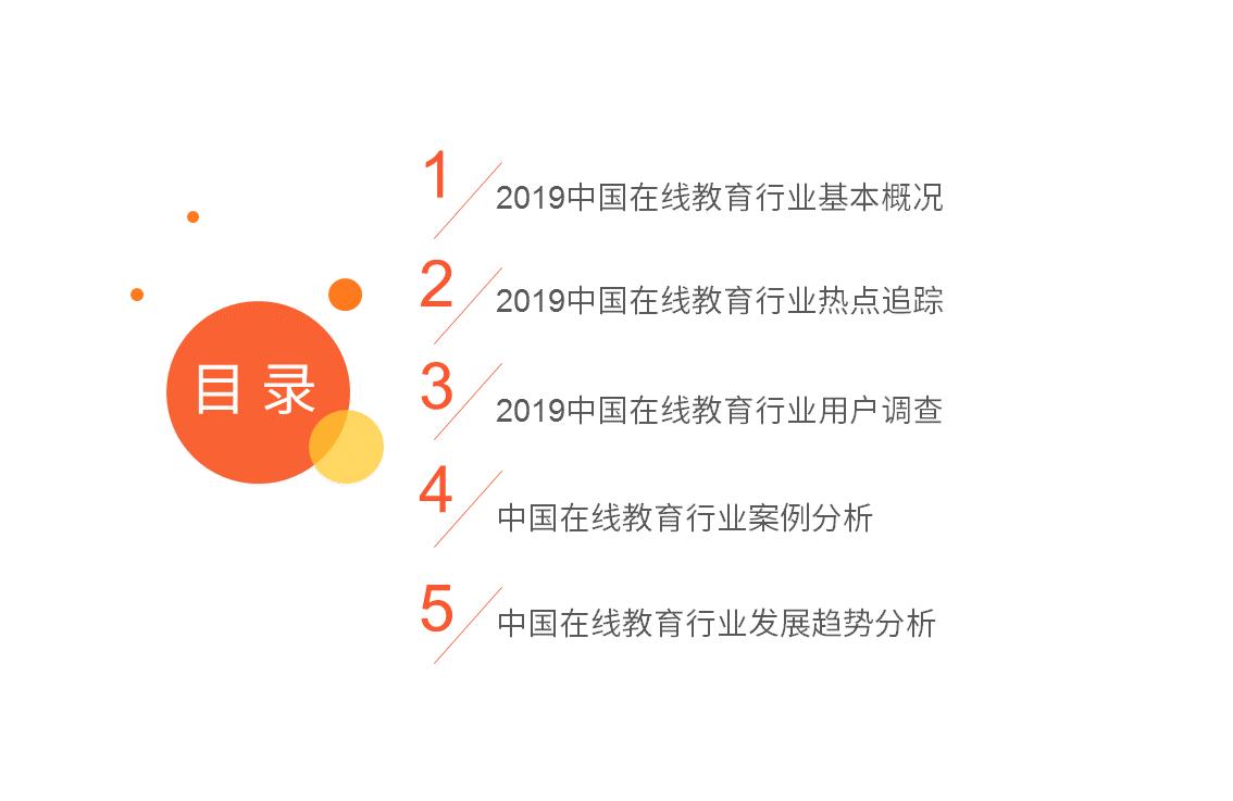 艾媒报告|2019-2020年中国在线教育行业发展研究报告