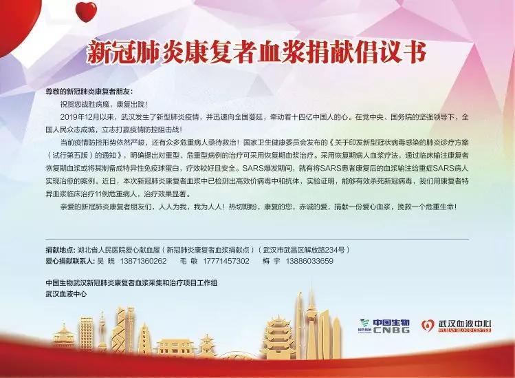 中国生物研制治疗性新冠特免血浆制品投入临床救治重症患者 第1张