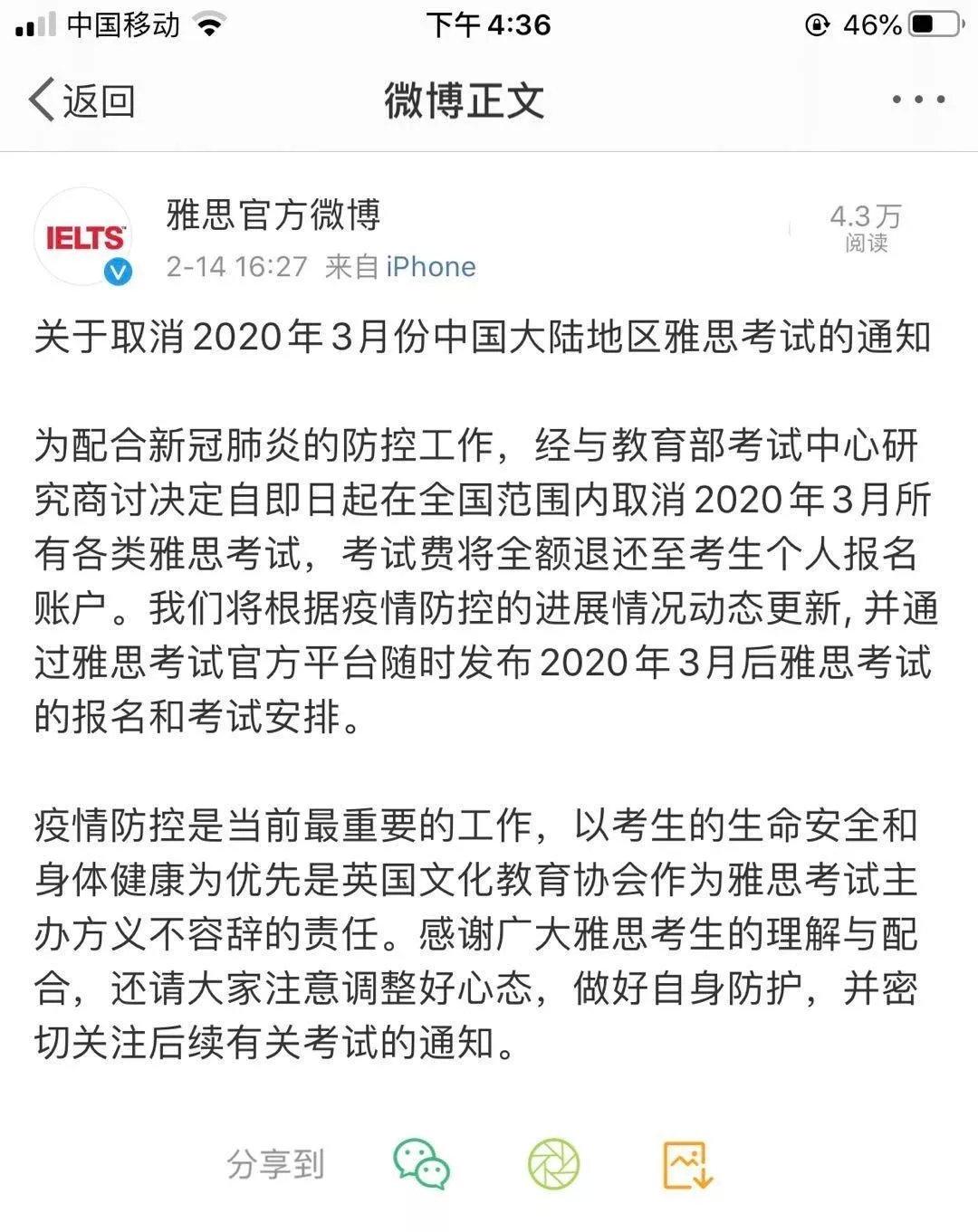突发!雅思官方取消中国大陆3月份雅思考试!近期考试该如何报名