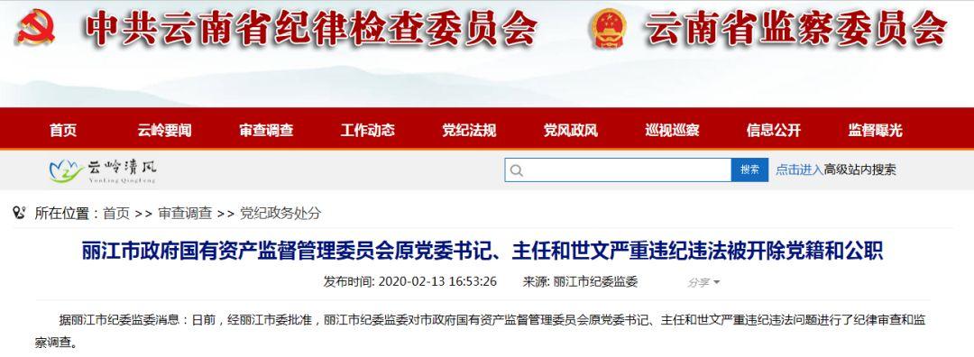 <b>丽江市政府国有资产监督管理委员会原党委书记、主任和世文被双开</b>
