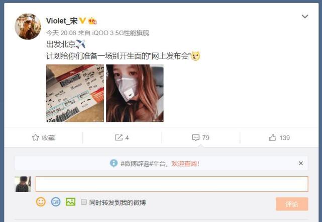 原创             iQOO产品经理已动身前往北京准备发布会!选择网上直播的方式