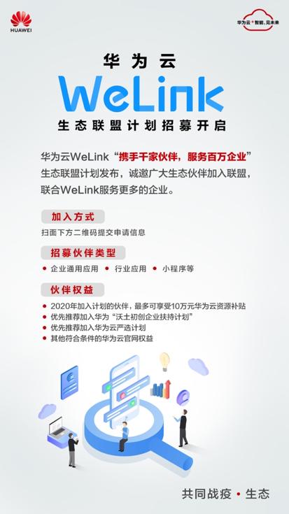 华为云WeLink联盟推出服务百万企业计划 最高可获得10万元代金券