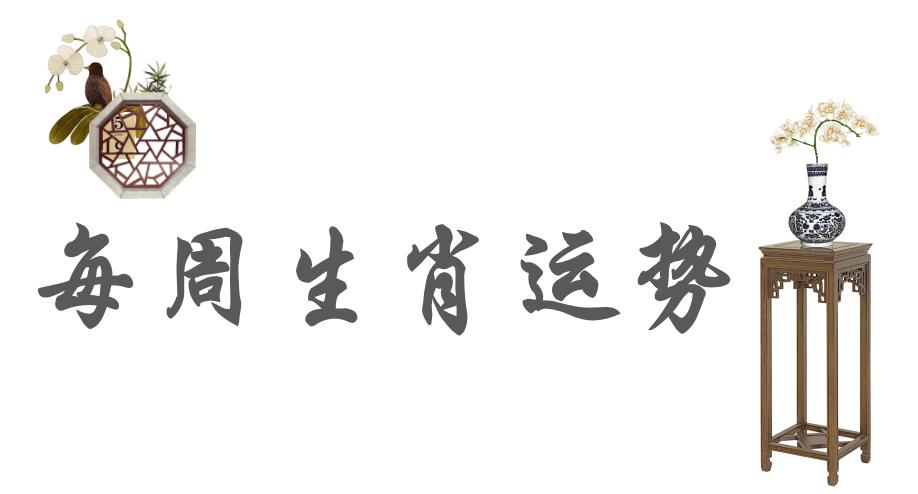 十二生肖周运势(2月17日-2月23日)