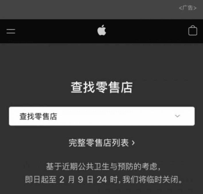 苹果北京零售门店恢复营业 其他城市仍然关闭