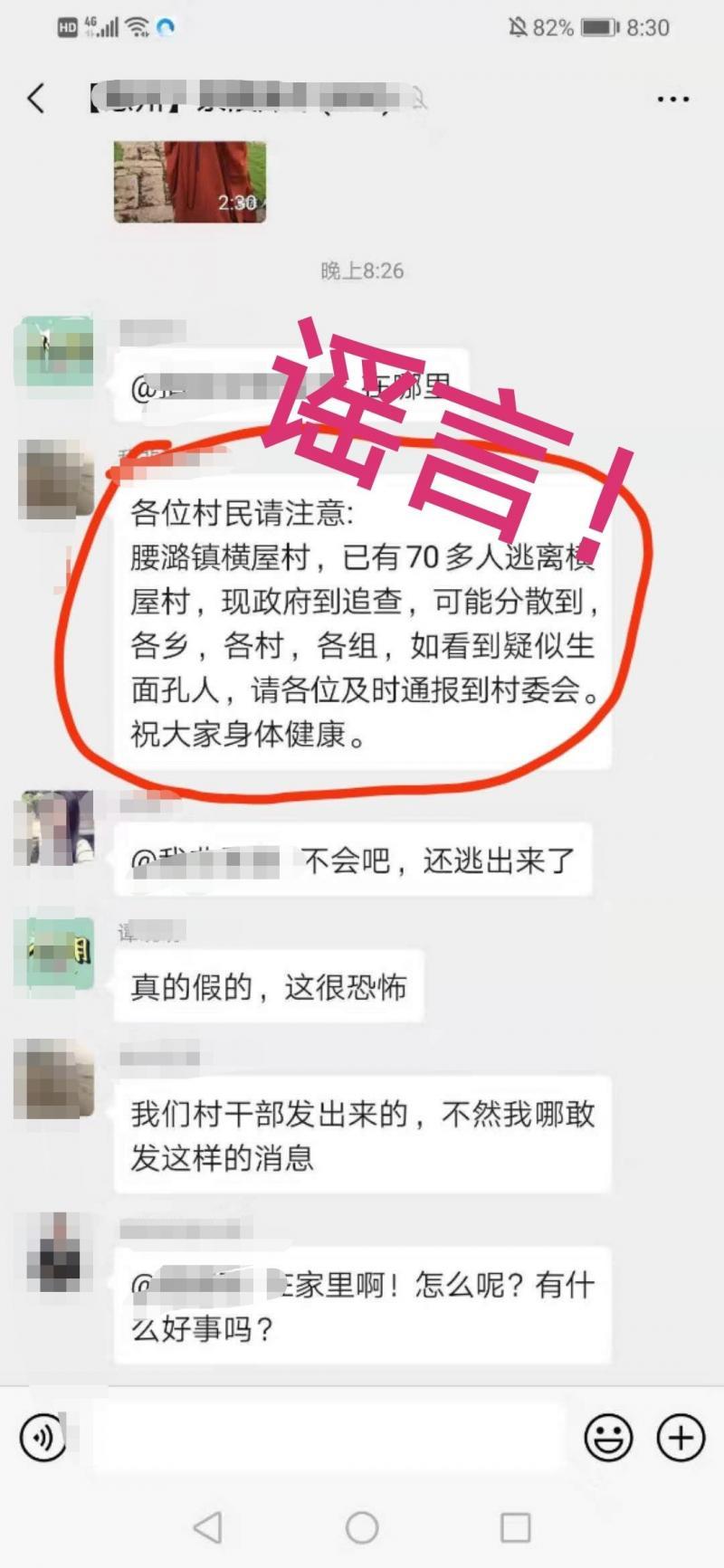 湖南茶陵橫屋村70多人逃離?警方:系謠言 村里已實施嚴密管制
