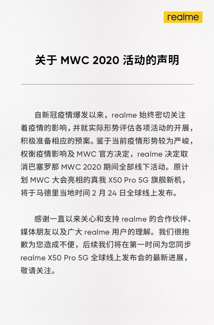 【新机】2.24见realmeX50Pro官宣 65W闪充免费送GaN快充头