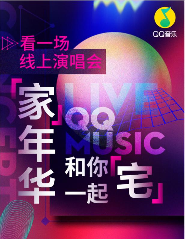 """不可错过的线上音乐盛宴,QQ音乐艺人直播让全民""""宅生活""""躁起来"""