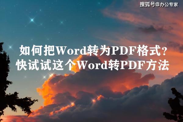 如何把Word转为PDF格式?快试试这个Word转PDF方法