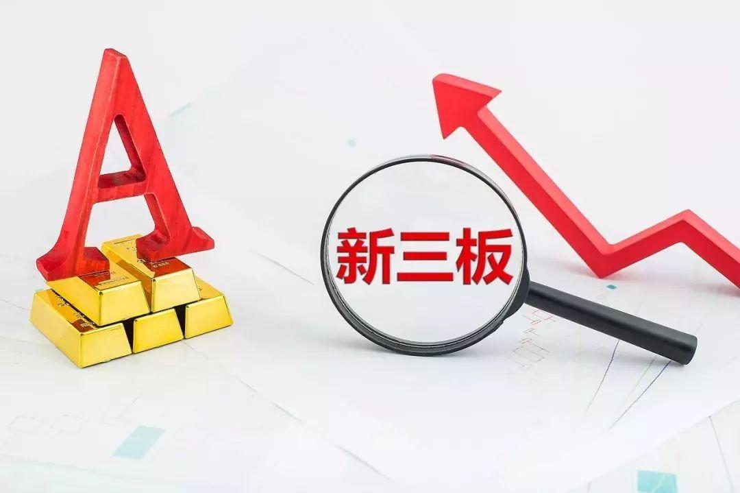 新三板精选层加速推进,公募投资热情为何不高?